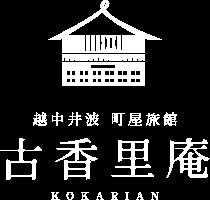 越中井波 町屋旅館 古香里庵
